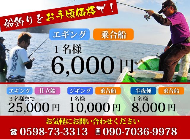 船釣り太幸丸の料金表